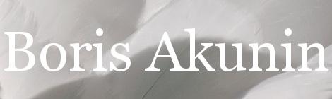 Boris Akunin. Portada